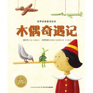 《海豚绘本花园·世界经典童话绘本》(套装共7册)