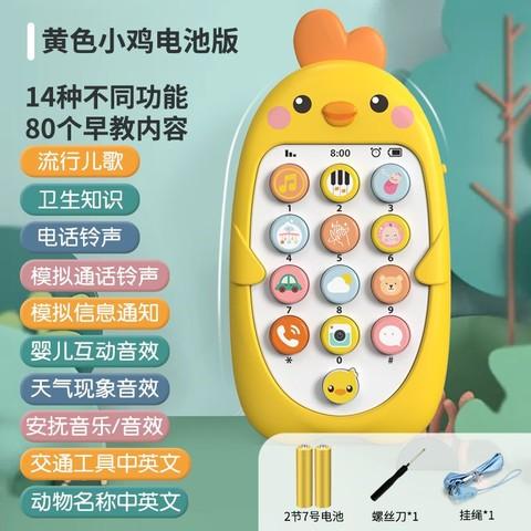 abay 儿童音乐手机玩具 基础版
