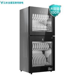 VIOMI 云米 RTD100B-1 立式消毒柜 100L