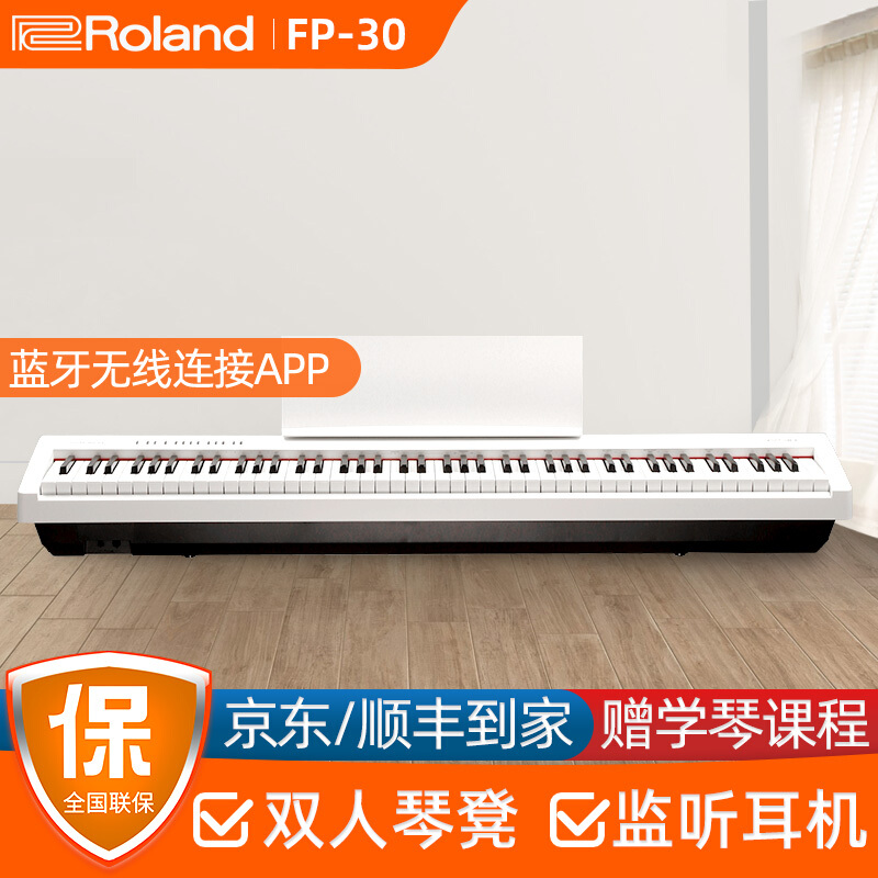 Roland罗兰电钢琴FP30/FP10 便携式钢琴88键重锤键盘 儿童成人初学者智能数码电子钢琴 FP30WH白色主机+单踏板