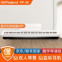 Roland羅蘭電鋼琴FP30/FP10 便攜式鋼琴88鍵重錘鍵盤 兒童成人初學者智能數碼電子鋼琴 FP30WH白色主機+單踏板