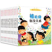 PLUS会员:《儿童逆商培养绘本》(套装全12册)