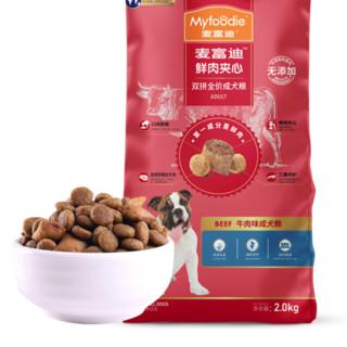 Myfoodie 麦富迪 牛肉味全犬成犬狗粮 2kg