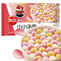 思念 小小汤圆三合一组合装 3口味 300g(草莓味+花生味+黑芝麻味)