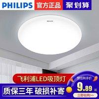 飞利浦led阳台走廊小型吸顶灯圆形过道厕所厨房卫生间浴室卧室灯