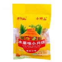 千柏山 水果味小月餅 250g