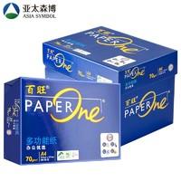 Asiasymbol 亚太森博 蓝百旺70g A4高速复印纸 500张/包 5包/箱(2500张)