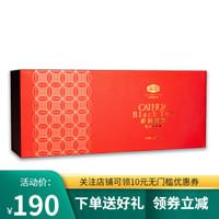 采花 宜红红茶 尊典3星 鲜嫩茶芽 特级红茶 礼盒装152g