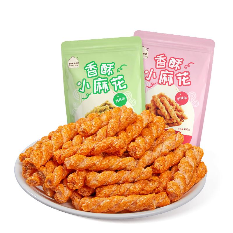 Qinqin 亲亲 香酥小麻花袋装网红办公室零食小吃休闲食品即食充饥夜宵整箱