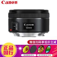 佳能(Canon) 标准定焦镜头人像镜头大光圈虚化好全新国行佳能镜头EF 50mm f/1.8 STM 新小痰盂 标配