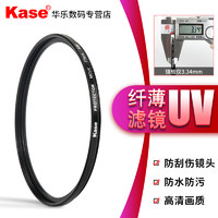 kase卡色MCUV镜头37 43 46 49 52 55 58 72 77mm单反相机保护滤镜