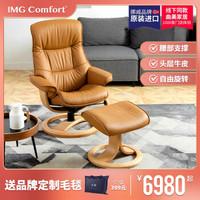 IMG维鲸 真皮沙发 挪威躺 懒人躺椅 头等舱 高档皮质 单人 客厅小户型 北欧欧式 星选椅 麦秆色