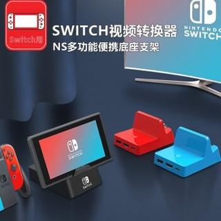 Gopala Switch多功能底座 NS扩展坞
