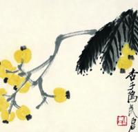 雅昌 齐白石《枇杷图》47×47cm 装饰画 宣纸