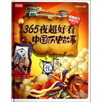 《365夜超好看中国历史故事》(注音版、精装)