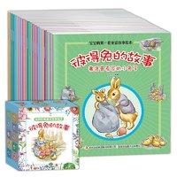 《彼得兔的故事》(注音版、礼盒装、套装共20册)