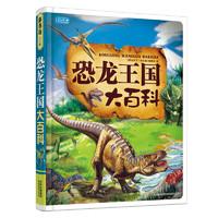 《彩书坊·恐龙王国大百科》(精装)