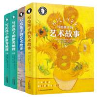 《写给孩子的世界地理+写给孩子的艺术故事》(精装、套装共4册)