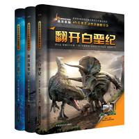 《4D实景互动恐龙翻翻书》(精装、套装共3册)