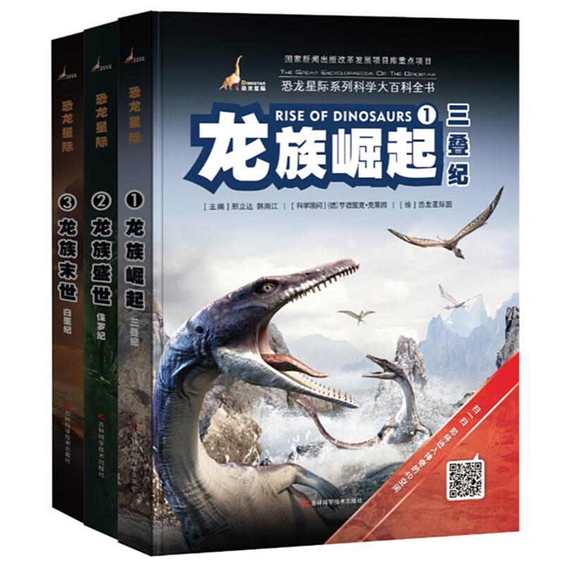 《恐龙星际》(精装、套装共3册)
