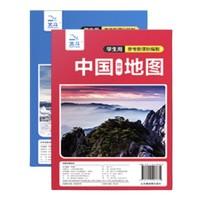 Dipper 北斗 学生地理 折叠地图 中国+世界 共2张