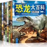 《恐龙大百科彩图注音版》(全8册)
