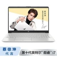 百亿补贴:HP 惠普 星15 青春版 15.6英寸笔记本电脑( i7-1065G7、8GB、512GB、MX330)