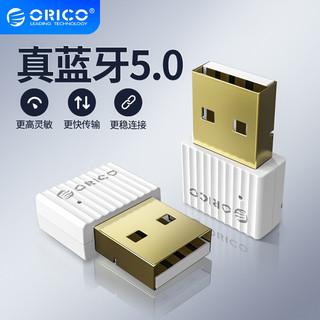 奥睿科(ORICO)USB蓝牙适配器5.0 笔记本电脑台式机蓝牙接收器兼容5.0蓝牙接收器 白色