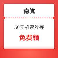 快来!中国南方航空 50元机票/休息室券