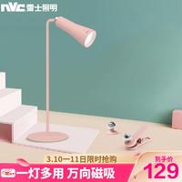 雷士(NVC)多功能阅读台灯 三档调光充插两用台灯 多安装模式工作学习儿童台灯 随变-樱花粉DS106F