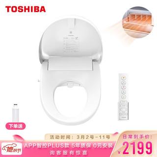 东芝(TOSHIBA)智能马桶盖 洁身器 遥控便捷 即热暖风 便前喷雾清洁轻松 智能坐便盖 T5系PLUS暖风款T5-85D6