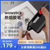 小米有品wowstick锂电迷你热熔胶笔胶枪胶棒家用儿童速热手工制作