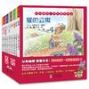 《铃木绘本·向日葵系列》(新版、套装全10册)