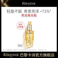 KÉRASTASE 卡诗  马卡龙限量版神仙金油  (赠 菁纯玫瑰精油 50ml)