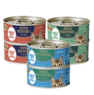 宠仔宝贝 猫罐头白肉170g*6罐成幼猫妙鲜猫粮湿粮包猫咪零食主食罐增肥营养