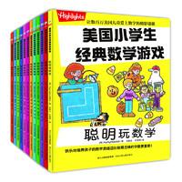 《美国小学生经典数学游戏》(套装共12册)