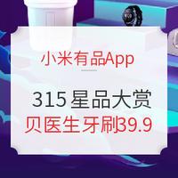 小米有品App 有品315 星品大赏