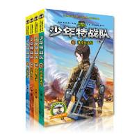 《少年特战队 第三季》(套装共4册)