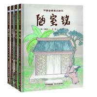 《小石潭记+岳阳楼记+陋室铭+爱莲说》(精装、套装全4册)