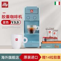 意利(illy)全自動膠囊咖啡機  E&C640 (Y3.2)升級進口家用意式濃縮迷你咖啡機辦公室 Y3.3蒂芙尼藍