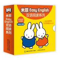 《米菲Easy English双语阅读系列》(套装共24册)