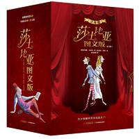 《莎士比亚》(图文版、礼盒装、套装共16册)