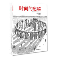 《探寻时间和地图的由来·时间的奥秘+地图的演变》(套装共2册)