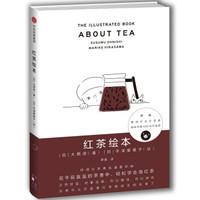 《红茶绘本》中信出版社