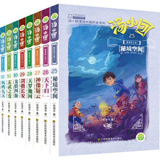 《湯小團漫游中國歷史·隋唐風云卷》(套裝共8冊)