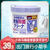 小林制药日本进口马桶座便圈清洁湿巾去污消毒纸巾可溶于水