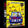 《101个好玩的交通工具》(精装)(附赠磁力贴)