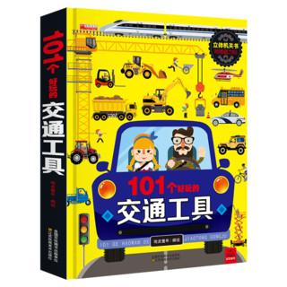 《101个好玩的交通工具》(精装)