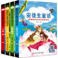 《安徒生童话+格林童话+伊索寓言+一千零一夜》(彩图注音版、套装共4册)