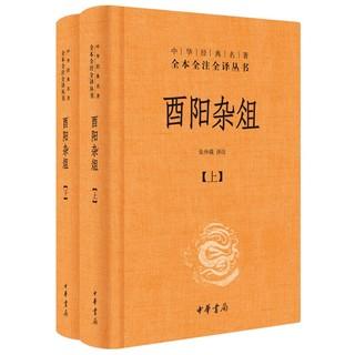 《酉阳杂俎》张仲裁著 全2册